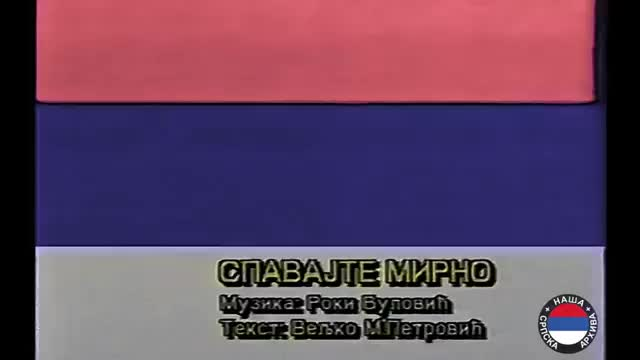 Spavajte Mirno (with and without subtitles). 2nd video is credited to Nasa Srpska Arhiva on YT. Is also an HD-ified video from original VHS tape... But why, American?