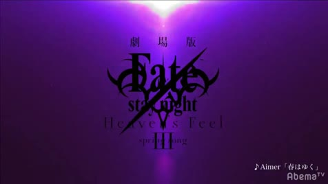 Fate/Stay ht: Heaven's Feel 3: Spring Song. Trailer.. .. I just want to see this.