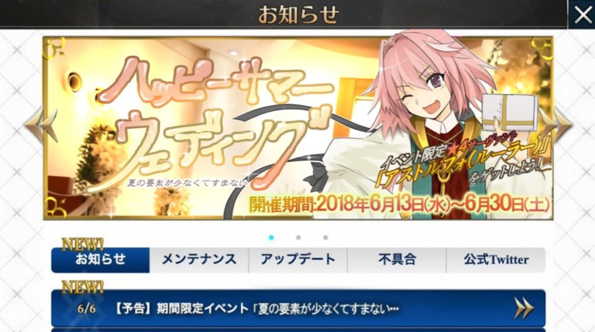 Fate/Grand Order Wedding event. join list: Fate (421 subs)Mention History.. Before you get to excited I have to tell you all, that this is fake FOR NOW