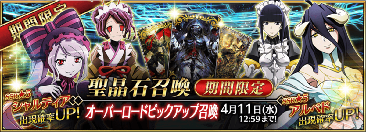 "Fate/Grand Order x Overlord Crossover. Damn Overlord is getting popular... ""We will be holding the 「Overlord Pickup Summon (Daily)」 for a limited time only"