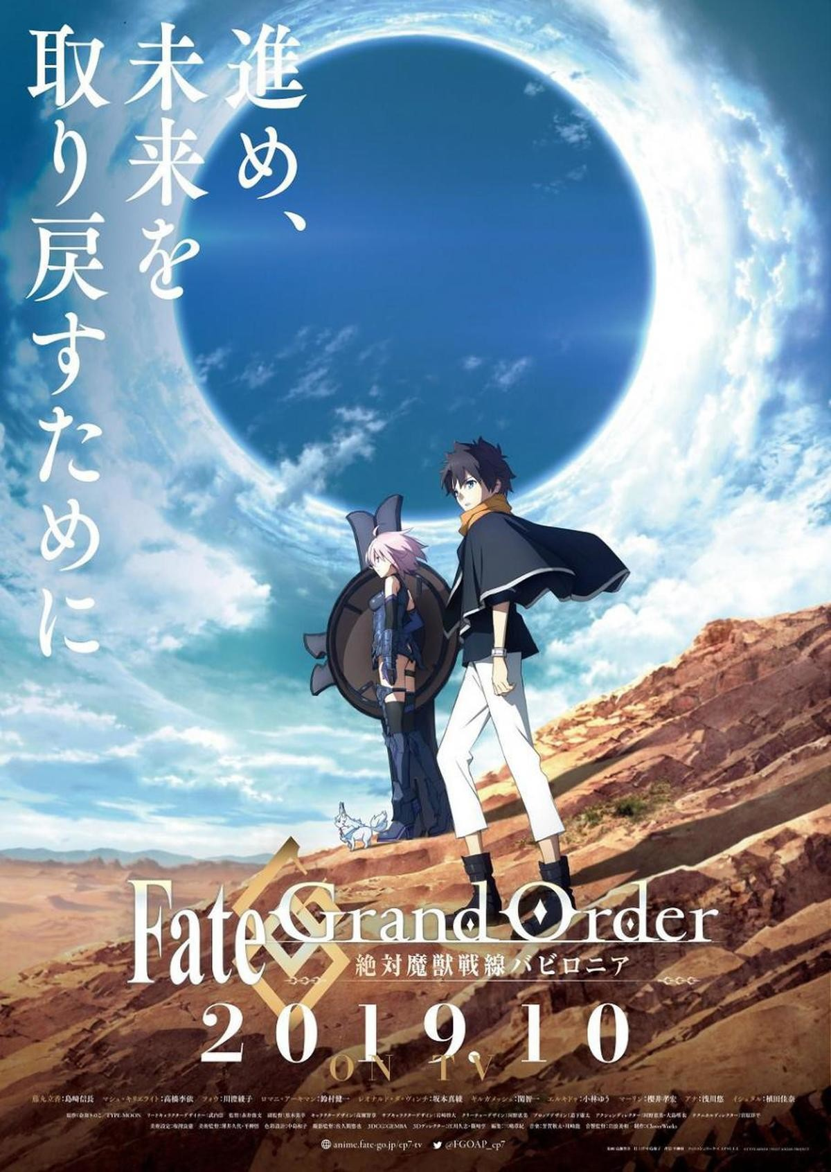 Fate/Grand Order: Zettai Majuu Sensen Babylonia Episode 0. The first episode (0) is out now, check it out on your favorite streaming site. I thought it was very