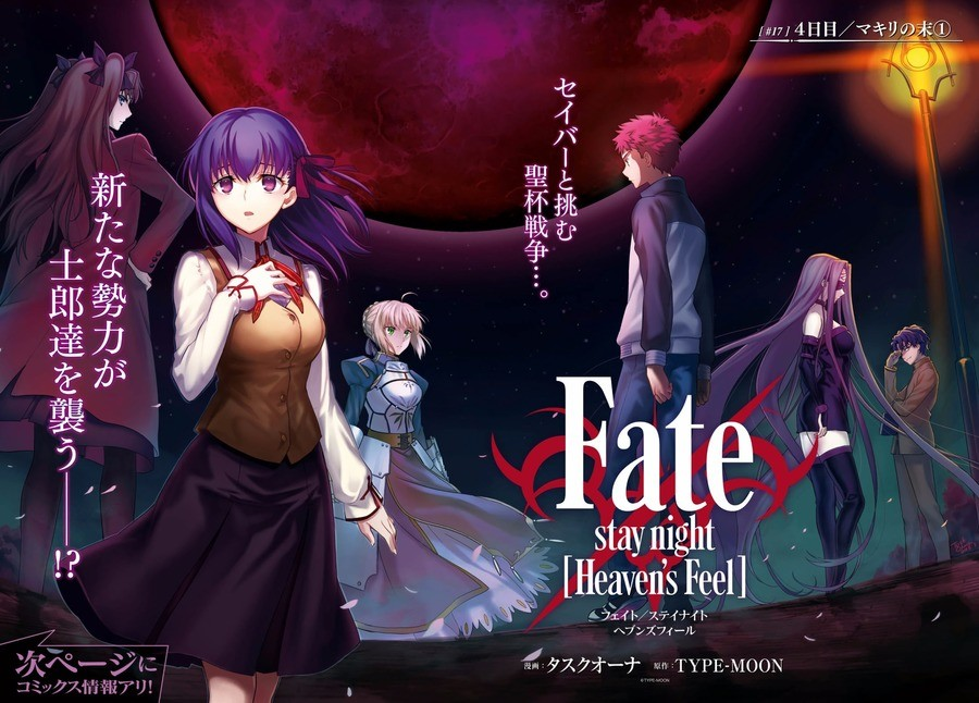 """Fate/Stay ht Heaven's Feel is out now!. Watch Here join list: Fate (419 subs)Mention History join list:. aka """"the closest thing you'll get to an Ilya route"""""""