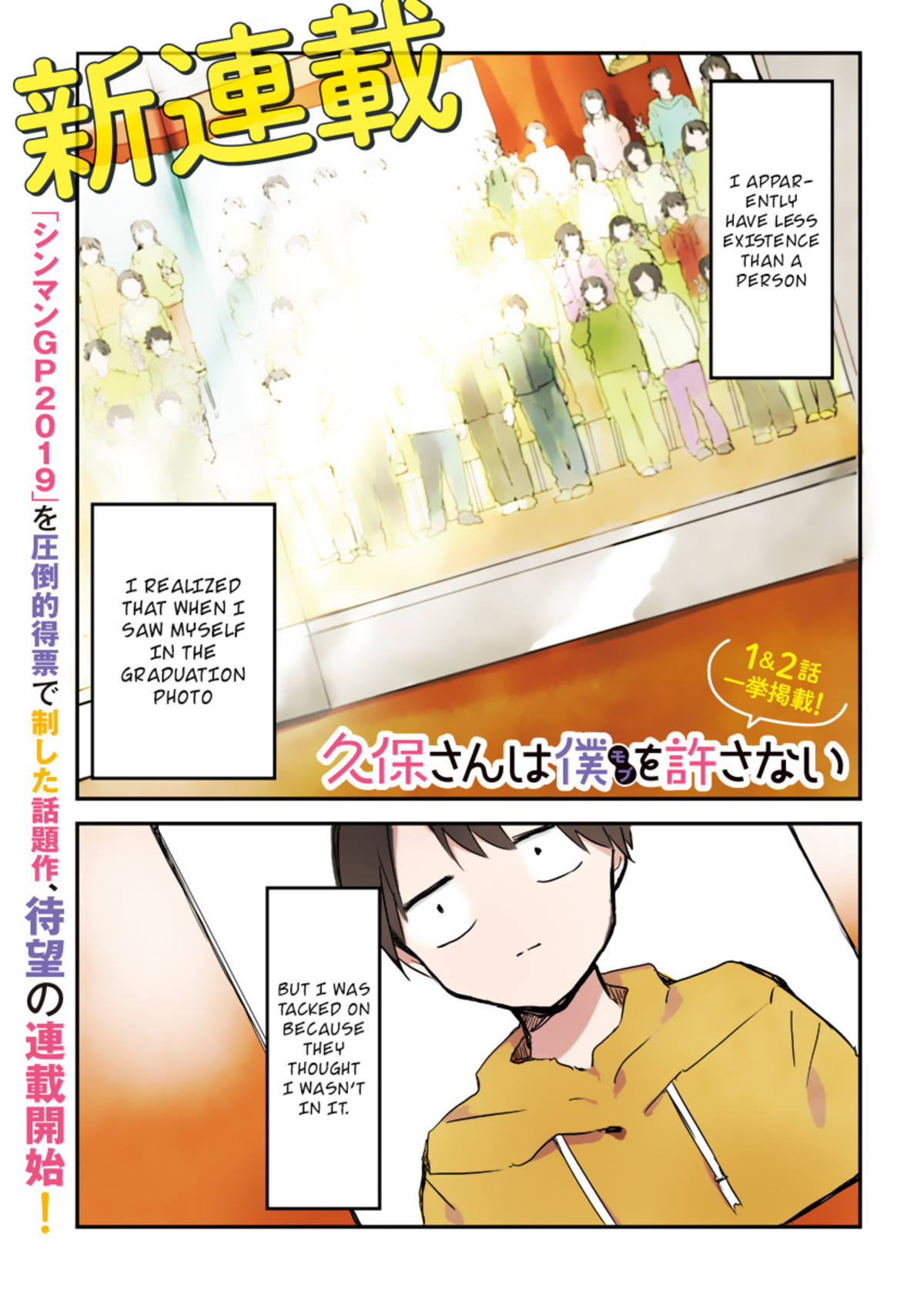 Kubo-san wa Boku (Mobu) wo Yurusanai Ch. 1 and 2. Sauce: join list: SinsRomanceParaphernalia (86 subs)Mention Clicks: 1792Msgs Sent: 2337Mention History.. He just needs to have a weird flower-looking thing on his head and then he'll manage to be completely average