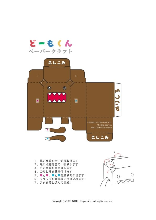 make domo kun. . Copyright (co 131111 NHK, . Alar'. it would probably help if it were in english since thats the only language used on here