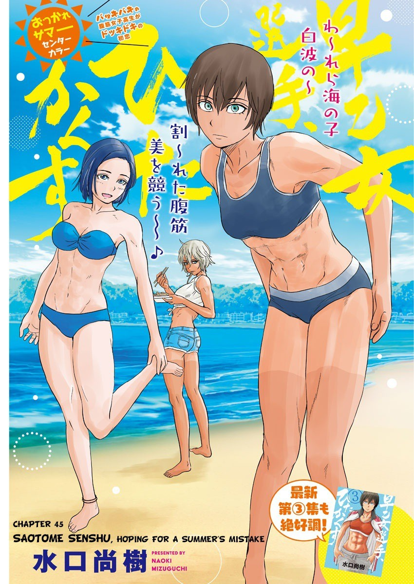 """Saotome Girl, Hitakakusu CH. 44 & 45. Fit Girl is in Heat ( ͡° ͜ʖ ͡°) 200% LEWD!!! join list: FitWaifu (708 subs)Mention History [trigger large controls. """"MIKE TYSON!"""" How do you feel about this, Mike?"""