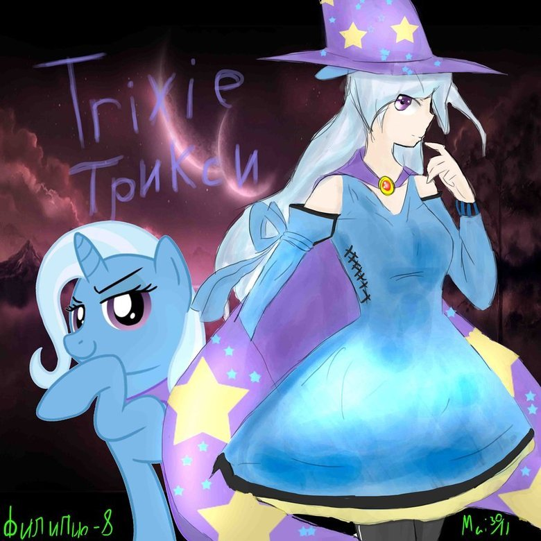 Trixie/Trixie Humanized. Well the title says it all.. Sorry I kicked your ass...