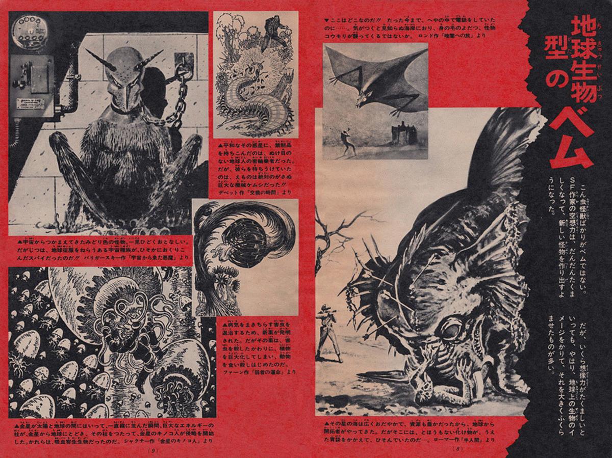 unregulated shoestring perplexed Red deer. .. 地球生物型のベム Earth Biotype BEM (Bug Eyed Monsters)