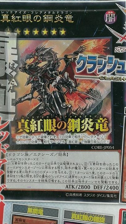Yugioh! Red-Eyes B. Dragon Support #2. Red-Eyes Flare Metal Dragon Rank 7 DARK Dragon-Type Xyz Effect Monster 2 Level 7 monsters (1) This card with Xyz Material