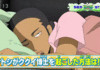 Today's question: How does Ash wake Kukui up?