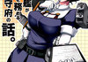 The Naval Tale of the Heavy Cruiser who had to be a Secretary