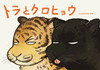 Tiger and Black Panther
