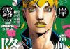 Thus Spoke Kishibe Rohan Episode #09: DNA